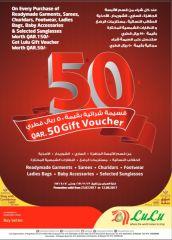 قسيمة شرائية بقيمة 50 ريال قطري