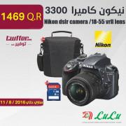 نيكون كاميرا دى إس إل آر دى 3300