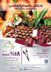 Sale Up To 18% Off - Diet Cafe
