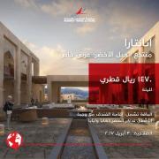 Anantara - Al Jabal Al Akhdar Resort