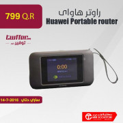 Huawei Portable router