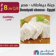 جبنة ديماطى - مصر
