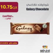 شوكولاته غالاكسي