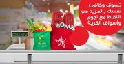 Ooredoo Qatar Offers  2019