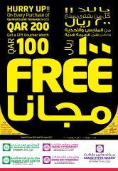احصل مجاناً على 100  ريال قطرى  قسيمة مشتريات