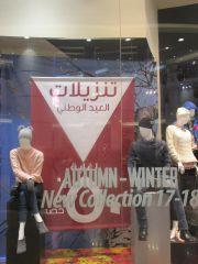 عرض خاص من  كوليزيونى قطر