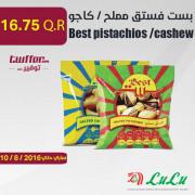 بست فستق مملح / كاجو 300غرام/1جبة