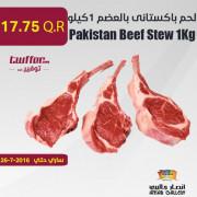 لحم باكستانى بالعضم 1كيلو
