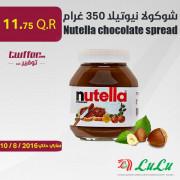 شوكولا نيوتيلا 350 غرام/احبة