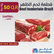 قطعة لحم الظهر-البرازيل
