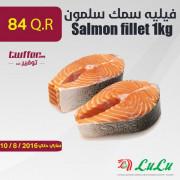 فيليه سمك سلمون 1 كغ