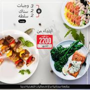 Diet Cafe Qatar Offers