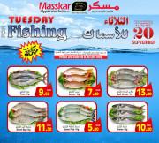 الثلاثاء للأسماك /  مسكر هايبر ماركت