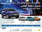 offers almana motors company - SEP