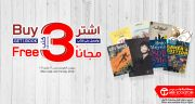 Buy 3 books & get 1 book for free - Jarir bookstore Qatar Offers