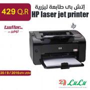 HP laser jet printer