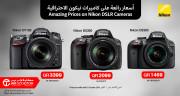 أسعار رائعة لكاميرات نيكون الاحترافية