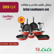 tefal cookware set