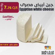 Egyptian white cheese 1kg