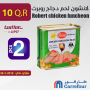 لانشون لحم دجاج روبرت 340 غم