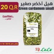 Green cardamom small 500 gm