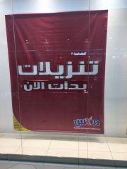 عرض خاص من ماكس قطر