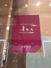 عروض خاصة من  كوتون  قطر