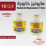 Khaburah Mayonnaise 2×32oz