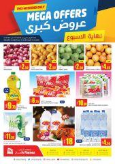 عروض أسواق رامز هايبر ماركت قطر