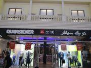عرض خاص من كويك سيلفر قطر