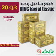 KING facial tissue 500's×8pcs