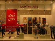 ماتلان  قطر - عروض خاصة