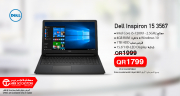 Now save QR200 when you buy Laptop