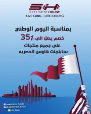 Supplement House Qatar Offers