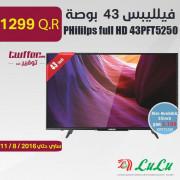 PHililps full HD LED TV 43PFT5250