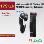 فيليبس آلة حلاقة / فيليبس آلة تشذيب شعر