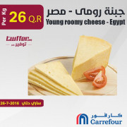Young roomy cheese - Egypt