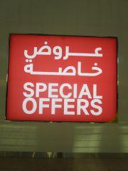 عرض خاص من اتش آند ام  قطر