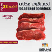 local Beef boneless 1kg
