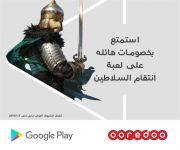 عرض لعبة انتقام السلاطین -  أوريدو  قطر