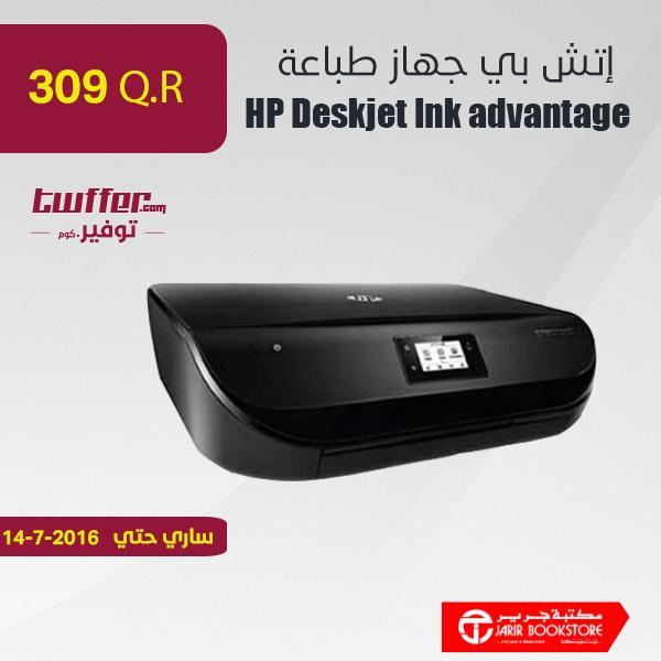 HP Deskjet lnk advantage