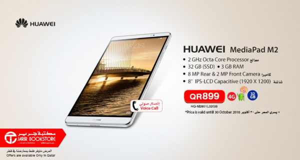 Now save 100 QR - Huawei Tablet.