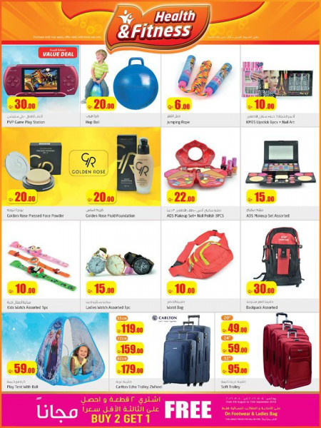 QUALITY RETAIL OFFERS - SUPER MARKET