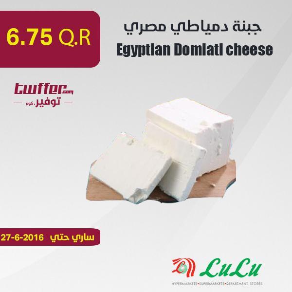 جبنة دمياطي مصري