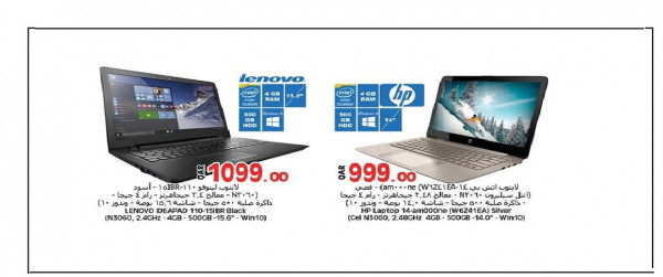 Offers  LAPTOP - MASSKAR hypermarket