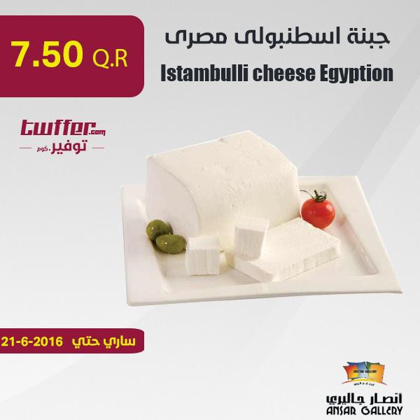 istambulli cheese Egyption