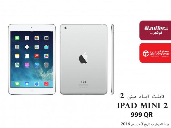 Now get iPad Mini 2