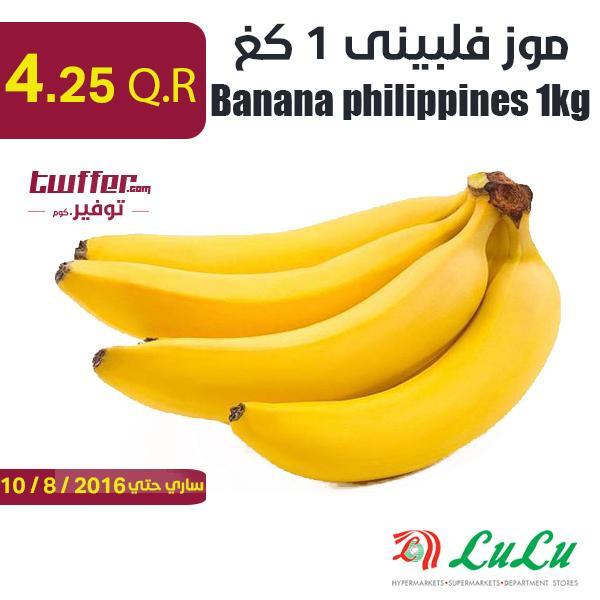 Banana philippines 1kg