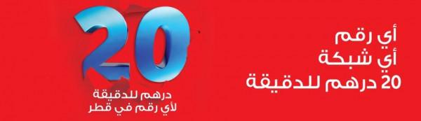 20 درهم للدقيقة من فودافون