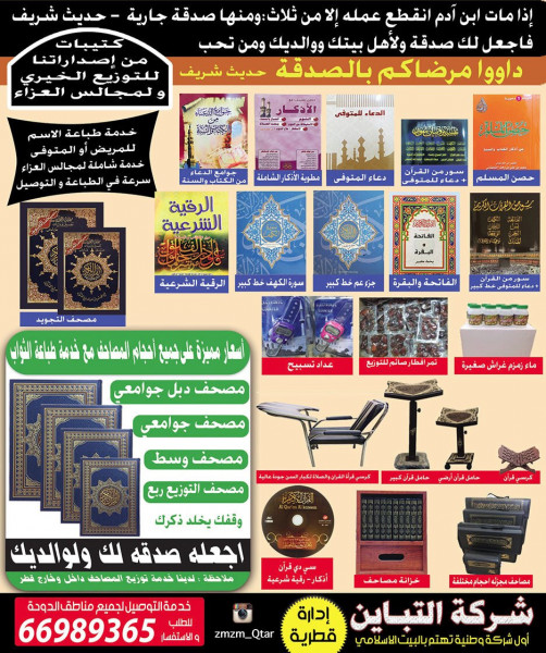 The Holy Quran / Books 15% discount